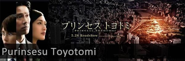 Purinsesu_toyotomi