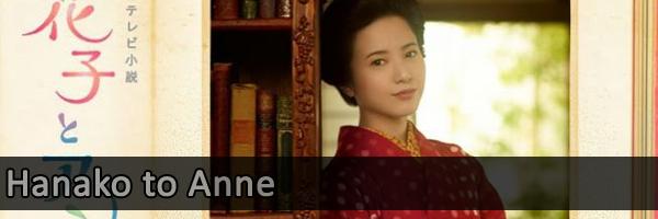 Hanako to Anne